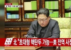 [네티즌의 눈] 북한 화성 15형, 우려가 현실로?