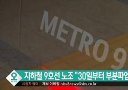 지하철 9호선 파업, 출근길 대란에도 파업 지지하는 '진짜' 이유