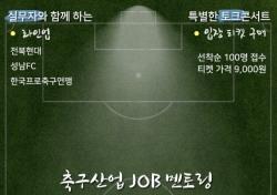 '스잡알X스마터', 축구산업 토크콘서트 'S매치'개최