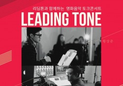 음악창작집단 리딩톤, 영화음악 토크 콘서트 개최