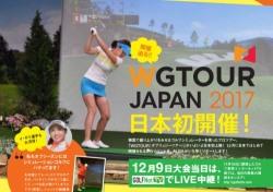 시뮬레이션 골프 W지투어 일본 진출
