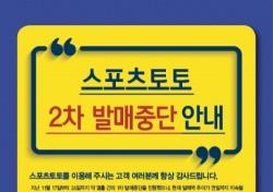 스포츠토토, 매출총량 준수 위해 추가 발매중단