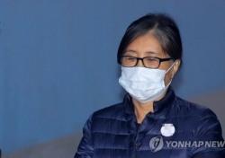 최순실, 검찰 소환 또 불응해 조사 무산..대체 왜?