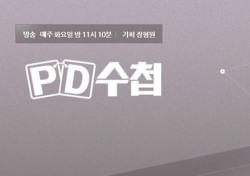 MBC 사장이었던 김장겸의 만행 '충격적'