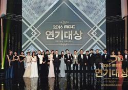 """MBC, 연말 시상식 3개 분야 모두 정상 진행 """"충실히 준비할 것"""""""