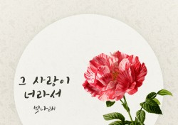 빛나래, 감성 발라드 '그 사랑이 너라서' 8일 공개