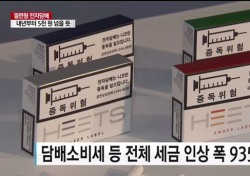 [네티즌의 눈] 궐련형 전자담배도 인상? 개정 발의자 이유 들어보니..