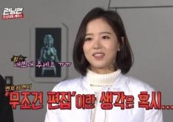 강한나, 유재석과 新 '앙숙' 케미?