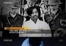 """12 12 사태 김재규, 박정희 암살 숨겨진 이유 """"최태민은 교통사고 내서라도..."""""""