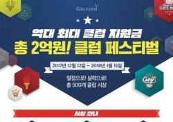 골프존, 클럽페스티벌 개최
