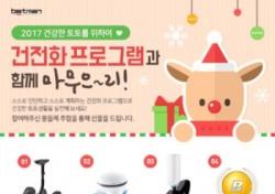 베트맨, 12월 건전화 프로그램 이벤트 뜨거운 호응