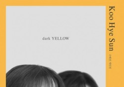 """구혜선, YG 떠난다...불안함 증폭? """"그림도 음악도 안 하려고 참았다"""""""