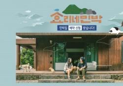 """[단독] '효리네민박2' 측 """"14일부터 2주간 투숙객 면접 돌입"""""""