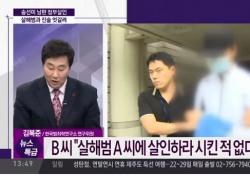 송선미 남편 피살 공방, 청부 여부 '쟁점'