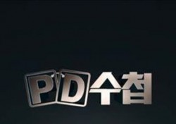 어게인 'PD수첩' 새 시작은 어떻게?
