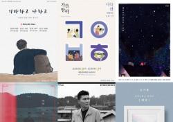 [가요 잇 수다] 아이돌·발라더만? 연말의 깜짝 '히든 콘서트'