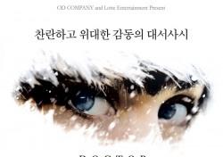 뮤지컬 '닥터지바고' 내년 2월 개막… 6년 만의 귀환