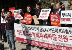 '징역 15년 확정' IDS홀딩스 대표만? '이상한 판결'도 있다, 여론 비난