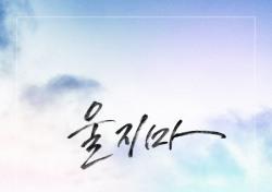 디케이소울, 드라마 '꽃피어라 달순아' OST곡 '울지마' 공개