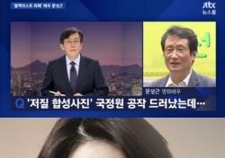 문성근 김여진 나체사진 유포에도 집행유예 받은 결정적 이유…여론은?