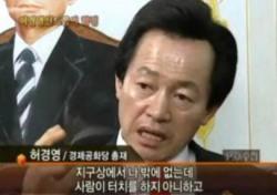 허경영 신드롬, 'PD수첩'도 다뤘던 이중적 민낯?