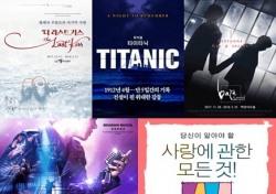 [이 공연 어때?] 작품성+재미 보장한다, 국내 라이선스 뮤지컬 5