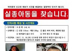 실종 5세 여아 수색 재개, 경찰이 달라졌다? 이영학 때와 비교해보니