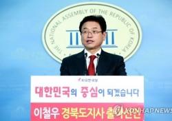 경북도지사 출마 선언한 이철우, 사드 배치 때 화제 된 발언 보니?