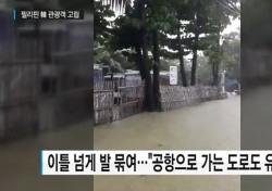 보라카이 태풍 50여명 사망 실종, 발 묶인 400명 韓 관광객 상황 보니?
