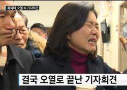 신동욱, 류여해 위해 수차례 옹호하고 나선 이유는?