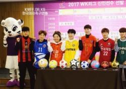 [여자축구] 2018 WK리그 신인선수 선발 드래프트 27일 개최