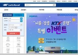 경강도 노선도 보니…서울에서 강릉까지 2시간 안에 가능?