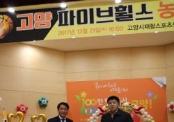 강동희 전 감독, 스포츠윤리교육 강의료 전액 기부