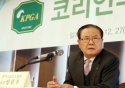내년 KPGA 스케출 10억 이상만 8개로 질적 향상