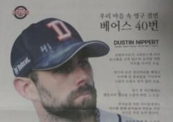 """니퍼트에 """"안녕, 푸른 눈의 한국인""""…일간지 전면광고"""