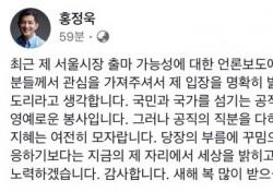 홍정욱, 서울시장行 고사…한국당 '구인난' 심화