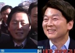 안철수 정봉주 특별사면에 남다른 반응…'극과 극이네'