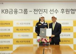 전인지 KB금융그룹과 메인 스폰서 계약