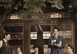 뮤지컬 '팬레터' 마지막 티켓 오픈