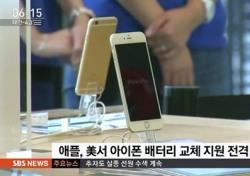 아이폰 배터리 교체, 이것이 애플의 감성?
