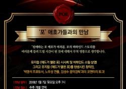뮤지컬 '에드거 앨런 포' 애호가들과의 특별한 만남 개최