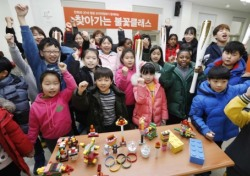 [평창올림픽] 다문화가정 아동 대상 '찾아가는 불꽃 클래스' 진행