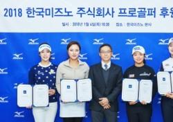 김세영, 박희영, 이승현, 김아림 등 6명 미즈노 용품 계약