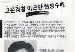"""이근안, 박처원 호위 속 도주?안위 """"애국이었다"""" 말에 '여론 발끈'"""