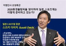 '미리 보는 2020도쿄올림픽' 스즈키 日스포츠청 장관 특강