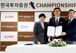 한국투자증권 챔피언십 with SBS골프, 개최 조인식 열려