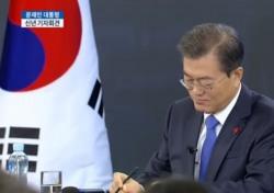"""문재인 대통령, 신년 기자회견서 日 위안부 문제에 """"만족은.."""""""