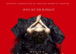 뮤지컬 '안나 카레니나' 10일 초연… 마침내 베일 벗은 흥행대작