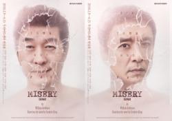 연극 '미저리' 김상중·김승우·이건명 3인3색 카리스마 포스터 공개