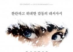 뮤지컬 '닥터지바고' 1차 티켓 오픈 동시 흥행 청신호